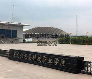 黑龙江农垦学院膜结构看台