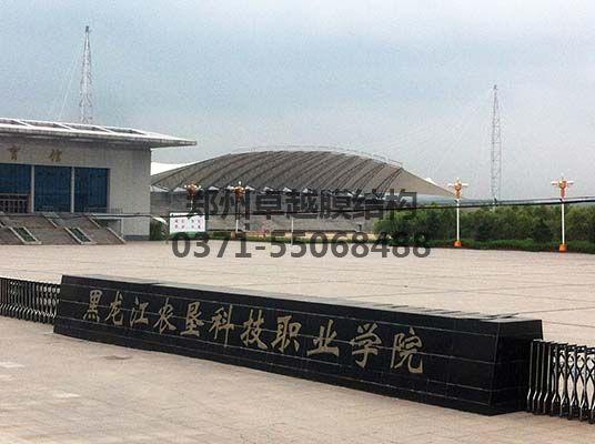 黑龙江农垦学院膜结构看台侧面