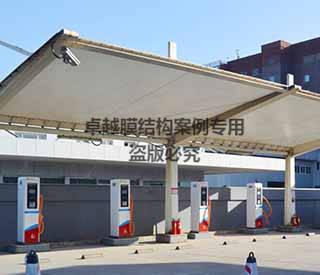 北京光泽桥中石油充电站膜结构车棚
