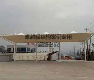 安康江北公交总站充电站膜结构车棚