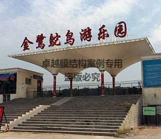 郑州金鹭鸵鸟园大门膜结构景观