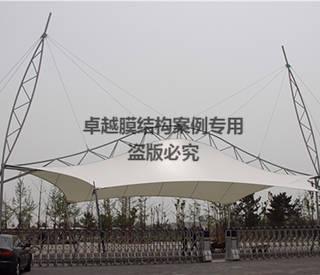 北京念坛公园大门膜结构雨棚
