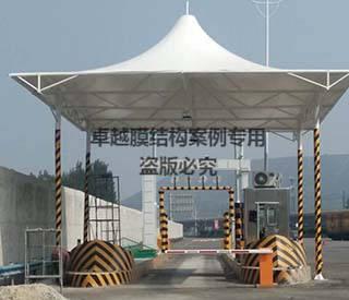 三门峡豫陕界收费站绿色通道膜结构顶棚
