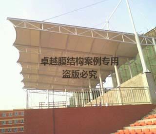 河北张家口怀来县沙城中学操场看台膜结构