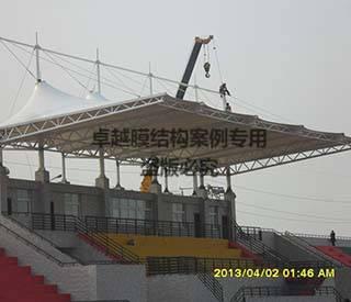 安阳滑县裳华学院体育场膜结构看台