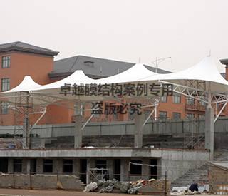 巩义市成功学院体育场膜结构看台
