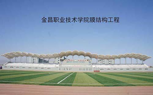 金昌职业技术学院看台膜结构
