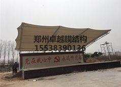 焦作市武陟县嘉应观刘庄膜结构舞台