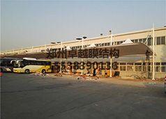 郑州宇通十八里河站膜结构车棚
