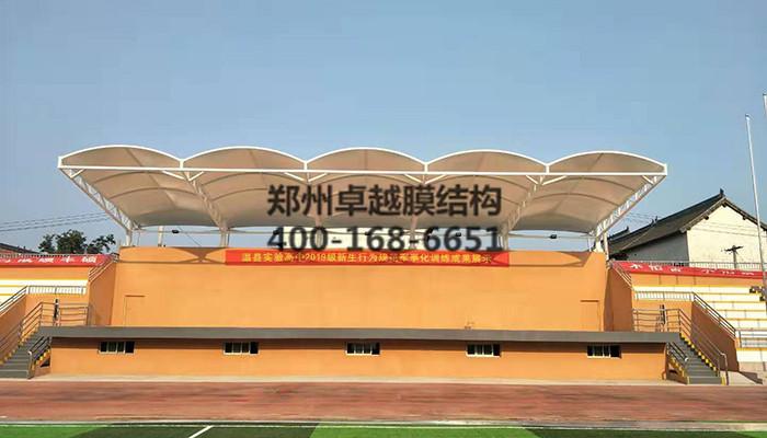 焦作温县实验高中膜结构看台