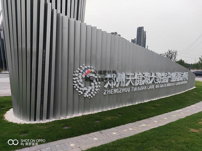 郑州高新区天建湖钢结构景观